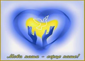 Мовознавча КВЕСТ-ГРА