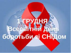 «СНІД – чума ХХІ століття»
