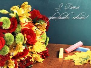 Вітаємо з Днем працівника освіти!