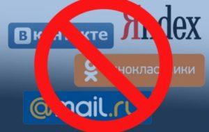Щодо обмеження доступу до російських веб-ресурсів і поштових сервісів