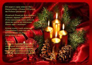 З Новим 2018 роком та Різдвом Христовим!